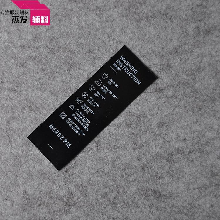 色丁洗水唛 丝网印洗标 服装洗唛商标定制案例-杰发辅料